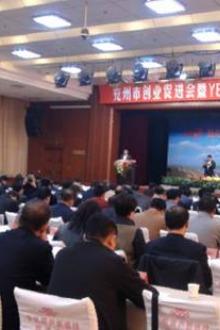 济宁市兖州区创业促进会致创业青年的一封信