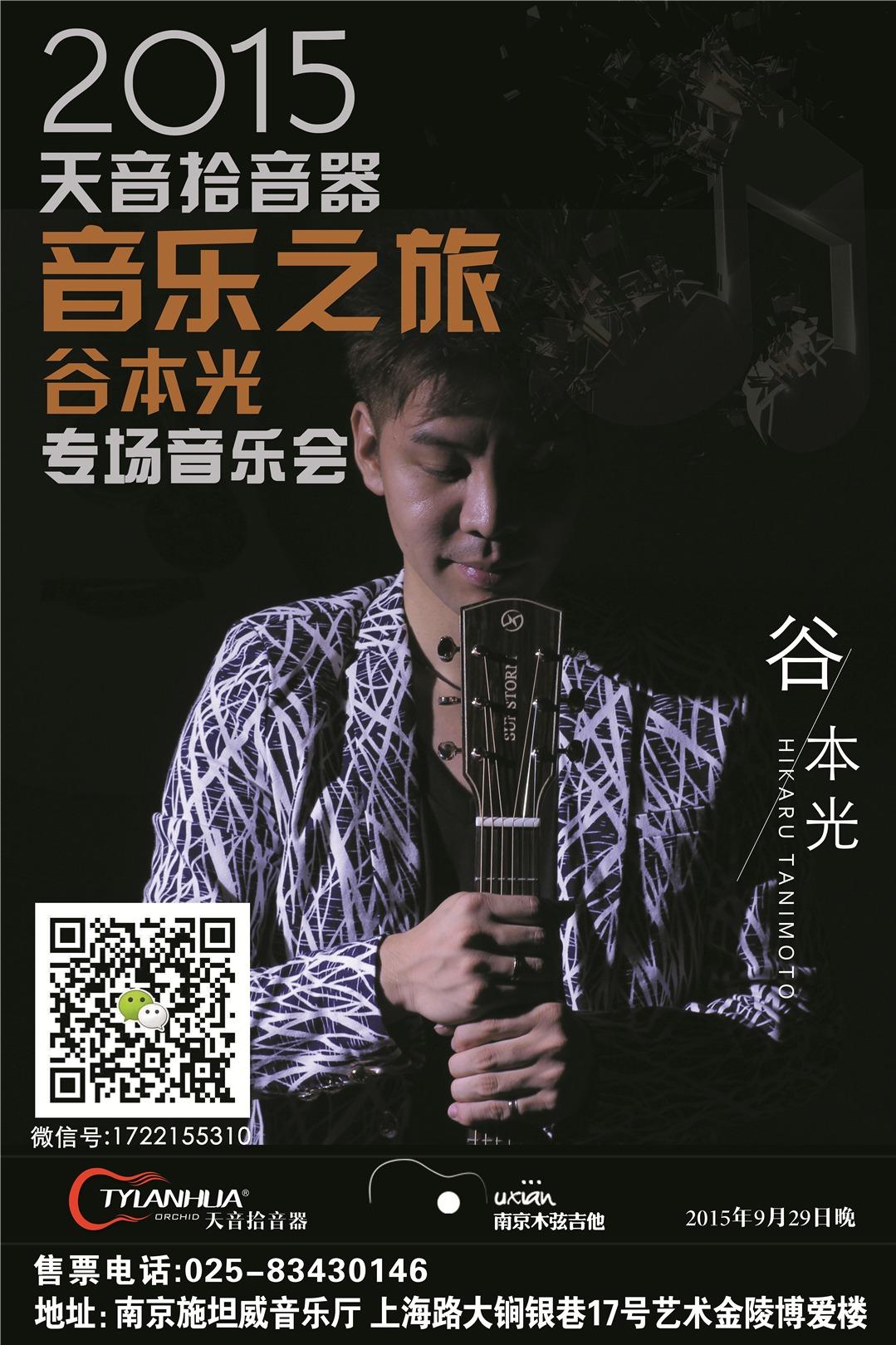 日本指弹大师谷本光指弹音乐会