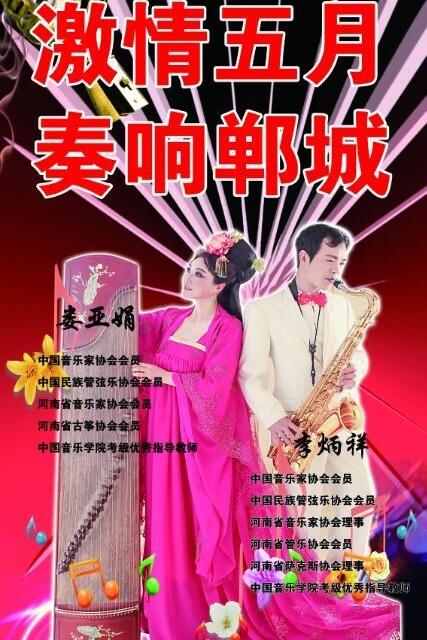 郸城首届乐器演奏音乐会