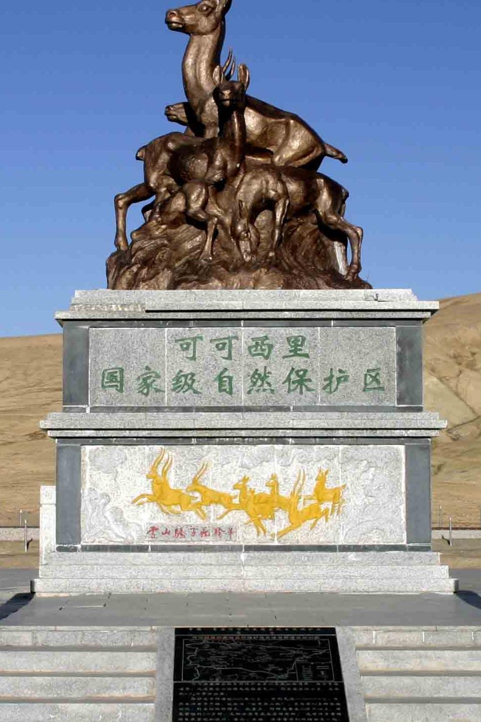 【国庆节】10月5日可可西里寻找藏羚羊;一日游