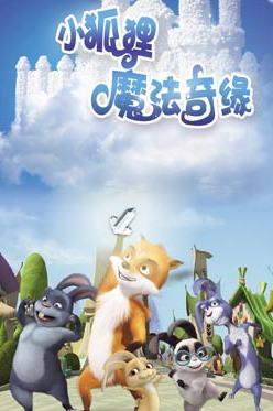 大型魔幻动漫舞台剧《小狐狸与神奇的魔法王国》