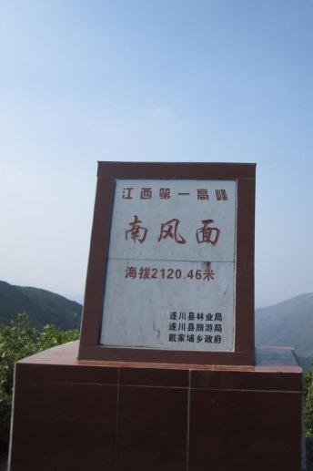9.10~9.11相约穿越江西传统第一高峰南风面