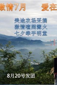[七夕相聚明堂山活动召集]
