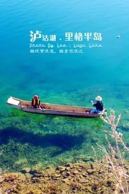 【渴乐自驾】大美凉山州,揭秘走婚女儿国,泸沽湖5日
