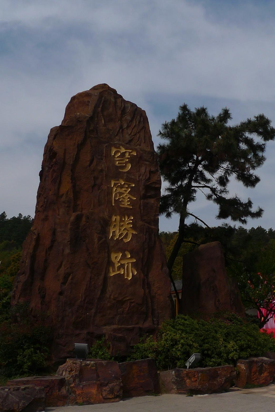 9月4日(周日)徒步苏州最美云天胜境穹窿山