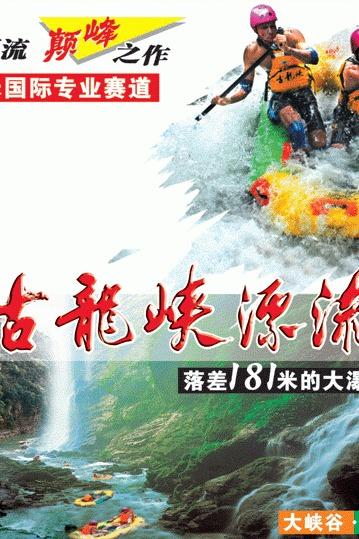 8月22、23号两期相约清远古龙峡漂流 万丈涯探险 小北江
