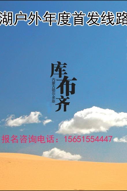 建湖五一活动召集:徒步穿越库布奇沙漠