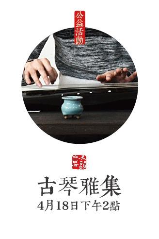 江溪琴荟-2015年4月18日天韵山房古琴雅集