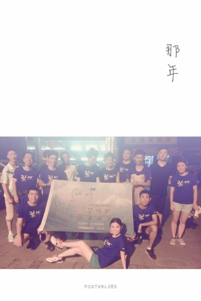 15.10.22 艾慢跑约跑在滨江 爱运动的你心动就行动吧