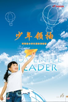 《少年领袖小学生潜能训练营》