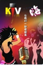 宜宾温馨KTV狂欢主题交友聚会