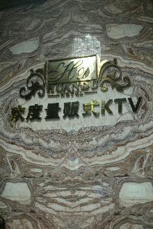 欢度KTV聚会