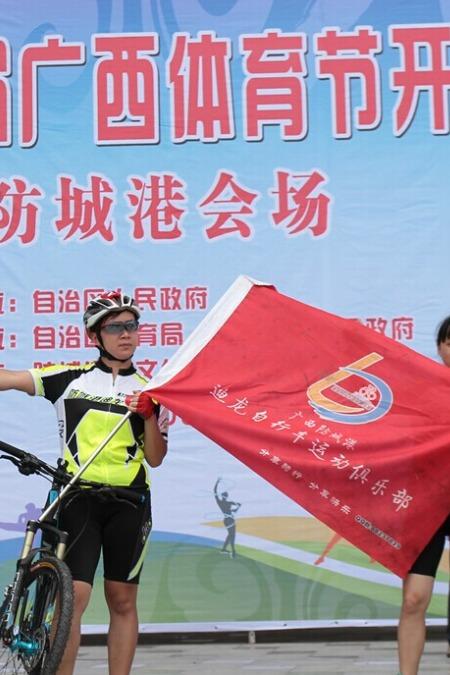 环北部湾自行车比赛骑游活动