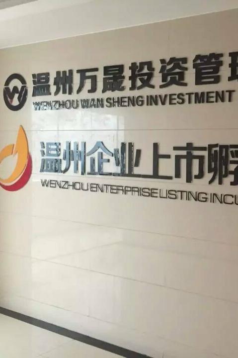 温州企业上市孵化中心首期股权投资研讨会
