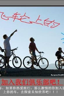 自行车自驾游