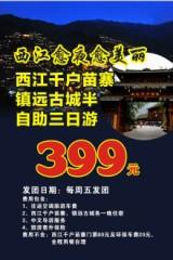 26-28西江千户苗寨+镇远古城纯玩三日399