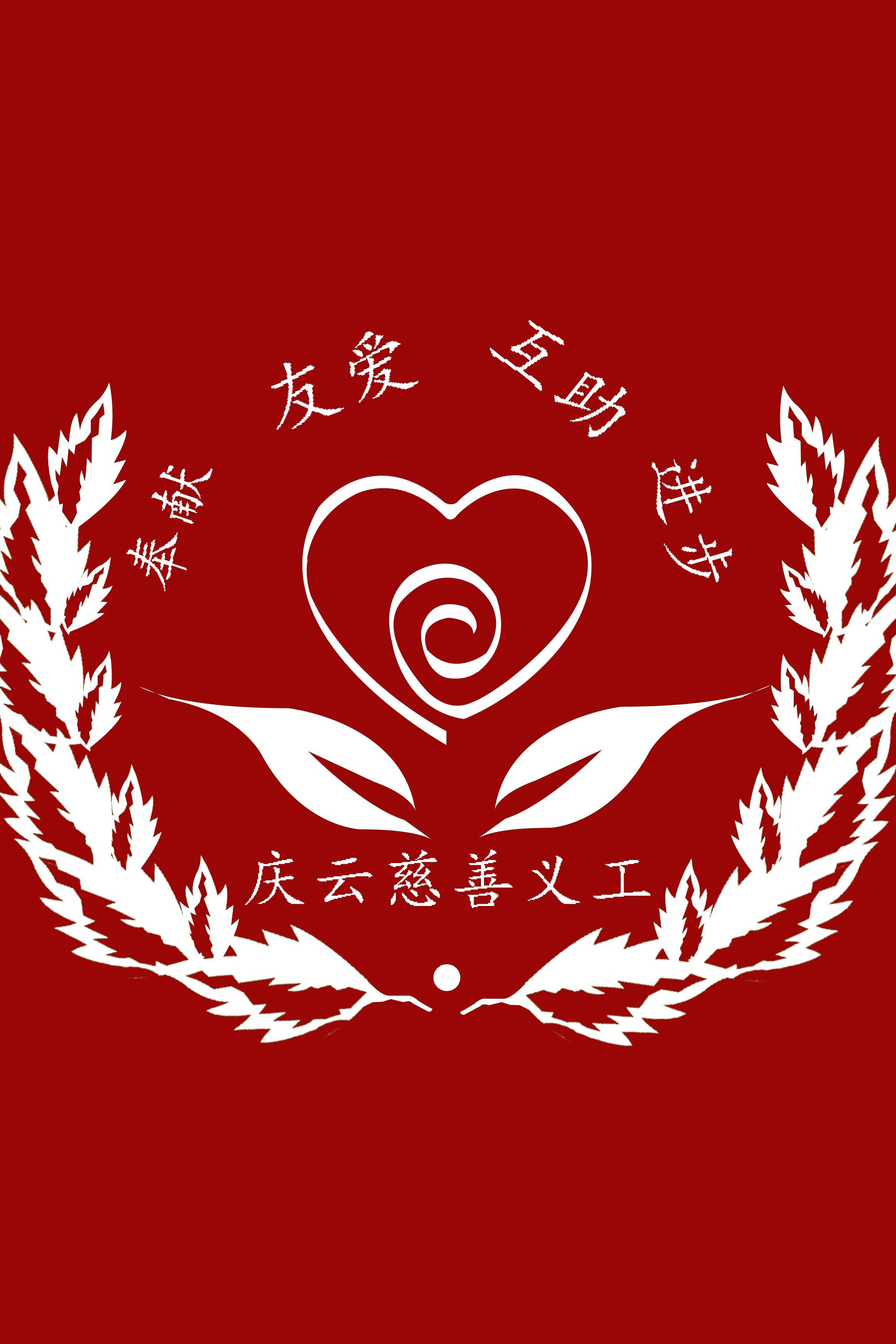 庆云慈善义工协会4月份第一次活动