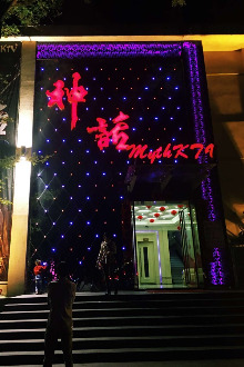 5月20日周五晚8点京九路神话KTV脱单交友K歌会