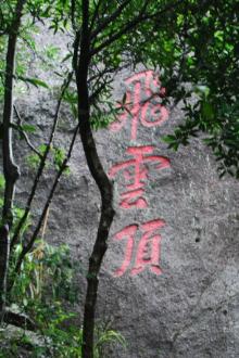 12月11日(周日),惠州四方山徒步穿越