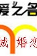 以爱之名 永州单身男女包饺子大赛。