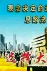 唤醒中国魂,铸就中国梦