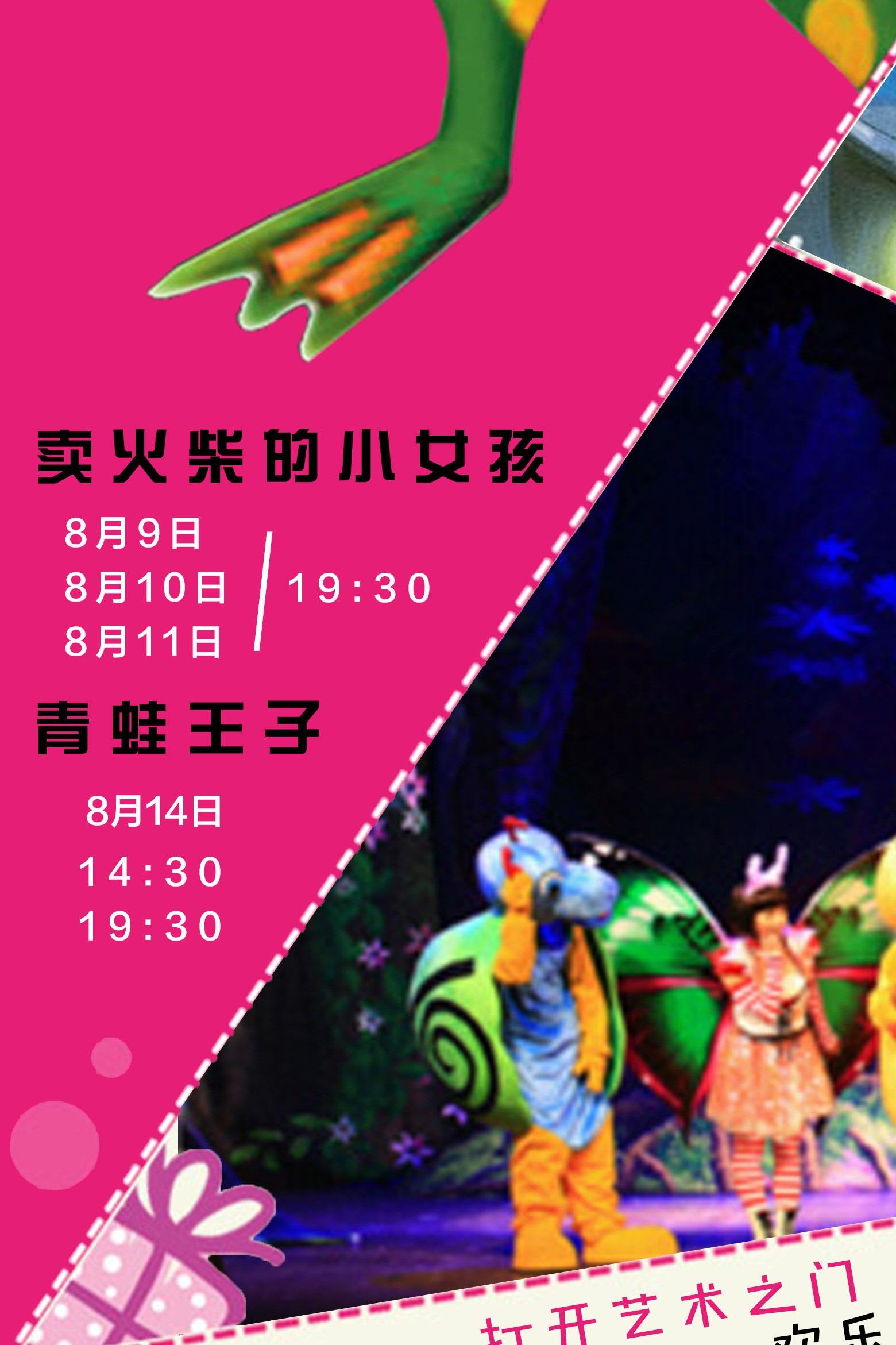 【欢乐艺夏】禧德亲子&保利大剧院展演亲子话剧