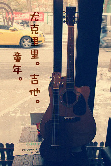 阳逻 吉他 尤克里里 弹唱聚会