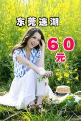 东莞莲湖油菜花 松山湖桃花 60元