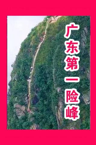 挑战广东第一险峰+千年瑶寨+篝火晚会