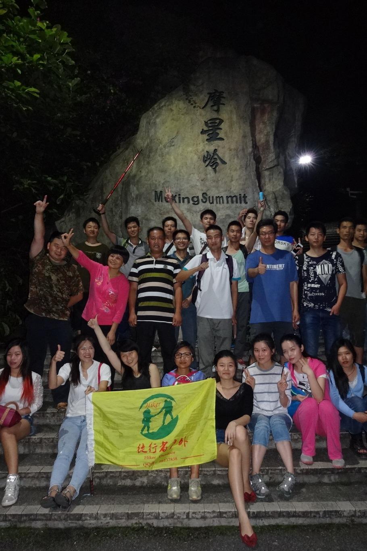 7月23日夜登白云山爬摩星岭活动召集