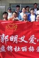 盘锦市丽梅爱心团队(七周年晚会)望爱心人士来参与