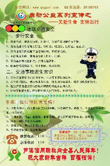 """""""关爱生命文明出行""""春运安全志愿服务活动"""