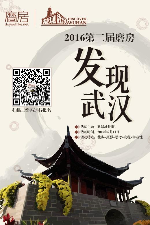 2016磨房发现武汉大型人文类定向徒步活动