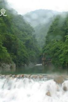 南平溪源峡谷和三千八百坎一日游