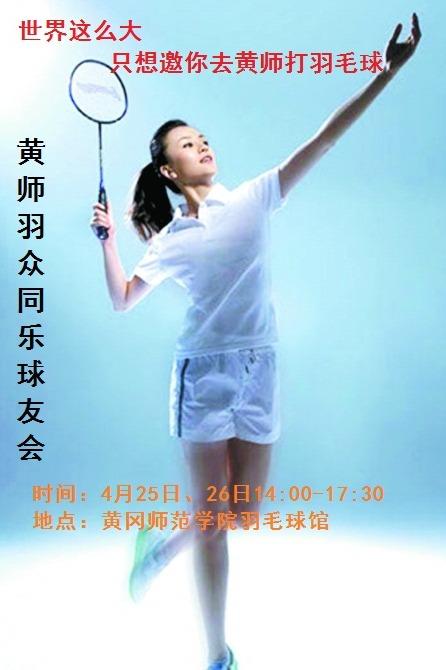 世界这么大,4月25日、26日只想邀你去黄师打羽毛球