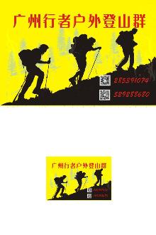 16年4月9号,星期六,徒步惠东大南山