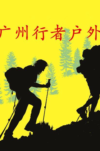 1.7 广州牛木内线徒步登山腐败之旅