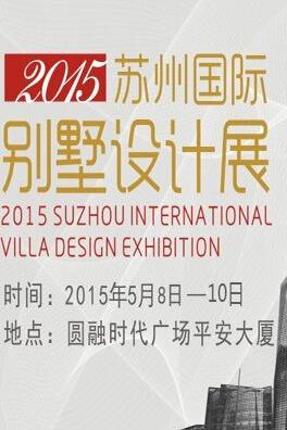 【最懂别墅的设计展】2015苏州国际别墅设计展