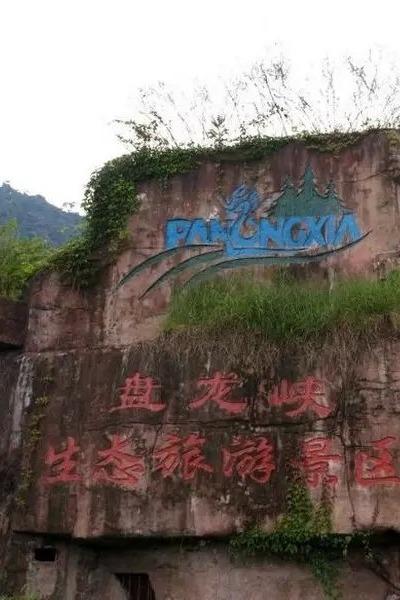 2015年8月29-30日广东德庆盘龙峡、鼎湖山两日活动