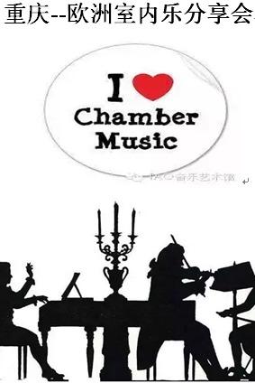 欧洲室内乐分享会让您玩转音乐