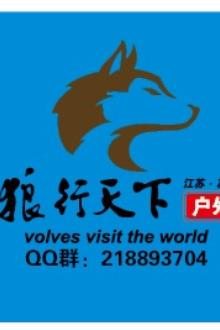 2016.7.3 藏天线,苏狼邀你同路!