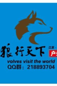 2016.12.11 双白新户外线路召集!