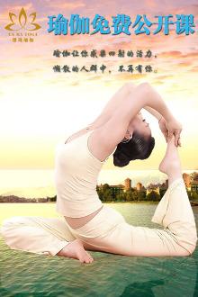 雅玛瑜伽免费公开课