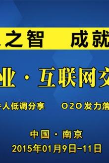 2015南京互联网千人营销峰会论坛