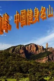 江上龟峰天下稀,龟峰1月16-18日国际登山节