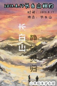 2015.8.17长白山接小哥