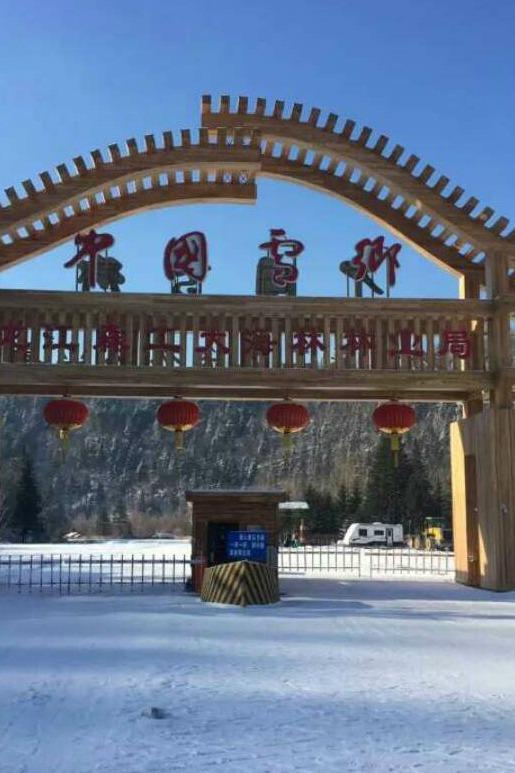 中国雪乡3日游