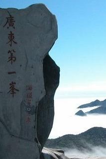 """徒步广东的""""喜马拉雅""""——广东第一峰石坑崆"""