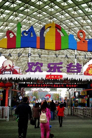 6月21日周日欢乐谷聚会