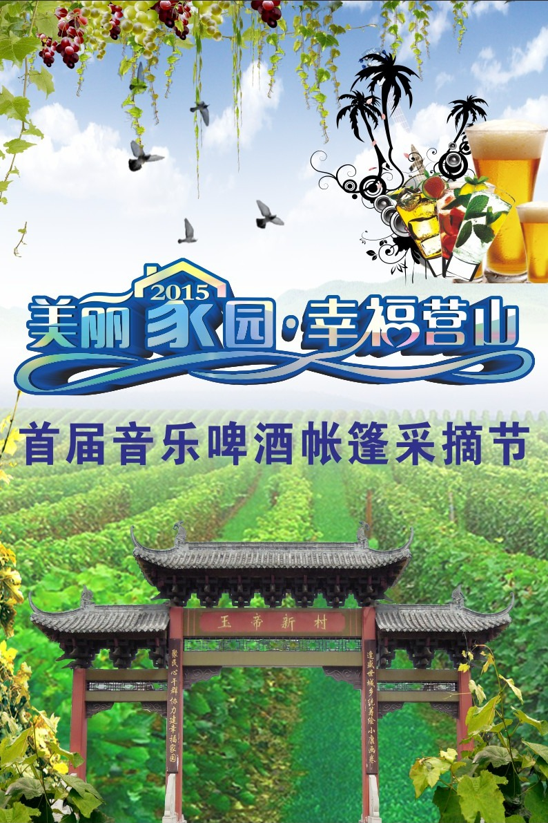 """""""美丽家园·幸福营山"""" 首届音乐啤酒帐篷采摘节"""